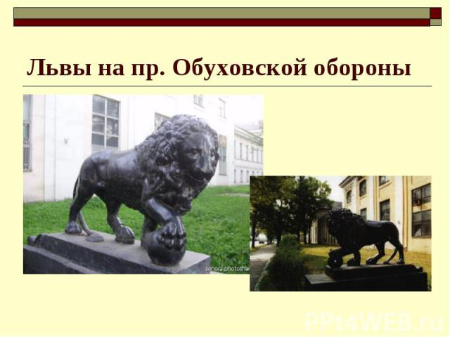 Львы на пр. Обуховской обороны