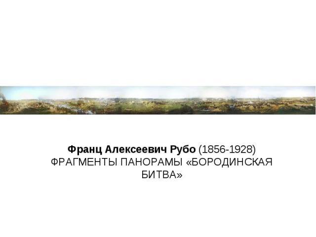 Франц Алексеевич Рубо (1856-1928) ФРАГМЕНТЫ ПАНОРАМЫ «БОРОДИНСКАЯ БИТВА»