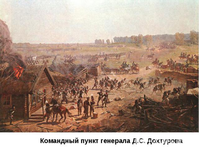 Командный пункт генерала Д.С. Дохтурова