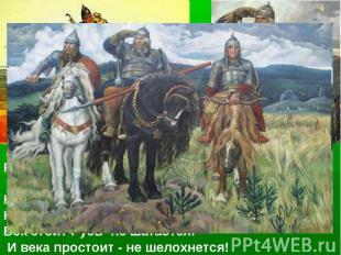 А и сильные, могучие богатыри на славной Руси. He скакать врагам по нашей земле.