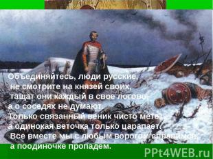 Объединяйтесь, люди русские, не смотрите на князей своих, тащат они каждый в сво