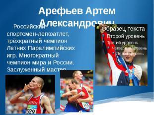 Арефьев Артем Александрович Российский спортсмен-легкоатлет, трёхкратный чемпион