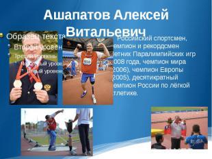 Ашапатов Алексей Витальевич Российский спортсмен, чемпион и рекордсмен Летних Па