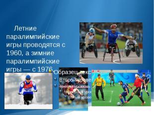 Летние паралимпийские игры проводятся с 1960, а зимние паралимпийские игры — с 1