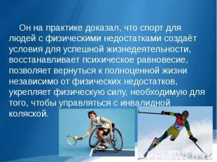Он на практике доказал, что спорт для людей с физическими недостатками создаёт у