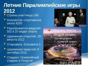 Летние Паралимпийские игры 2012Страны-участницы:166Количество спортсменов: около