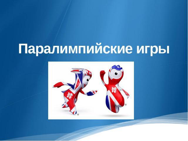 Паралимпийские игры