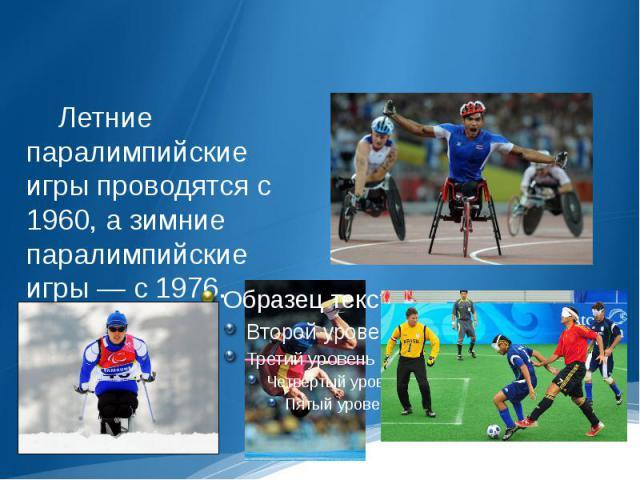 Летние паралимпийские игры проводятся с 1960, а зимние паралимпийские игры — с 1976.