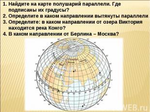 Найдите на карте полушарий параллели. Где подписаны их градусы?Определите в како