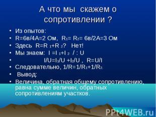 А что мы скажем о сопротивлении ?Из опытов:R=6в/4А=2 Ом, R1= R2= 6в/2А=3 ОмЗдесь
