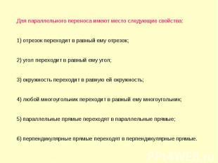 Для параллельного переноса имеют место следующие свойства:1) отрезок переходит в