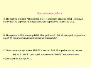 Практическая работа А. Начертите отрезок АВ и вектор СС1. Постройте отрезок А1В1