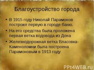 Благоустройство городаВ 1915 году Николай Парамонов построил первую в городе бан