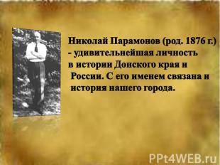 Николай Парамонов (род. 1876 г.)- удивительнейшая личность в истории Донского кр
