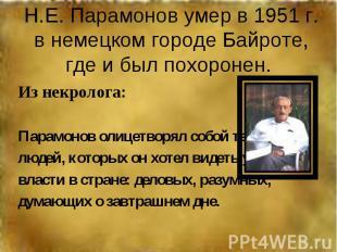 Н.Е. Парамонов умер в 1951 г. в немецком городе Байроте, где и был похоронен. Из