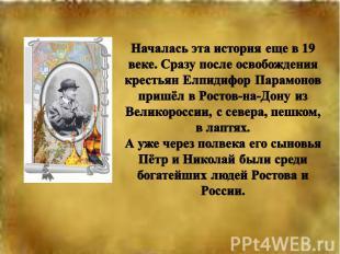 Началась эта история еще в 19 веке. Сразу после освобождения крестьян Елпидифор