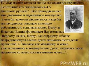 Е.Т.Парамонов отписал своим сыновьям всё имущество, а состояние его оценивалось