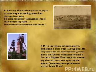 В 1907 году Николай получил в подарок от отца антрацитовый рудник близ поселка В