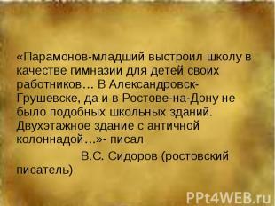 «Парамонов-младший выстроил школу в качестве гимназии для детей своих работников