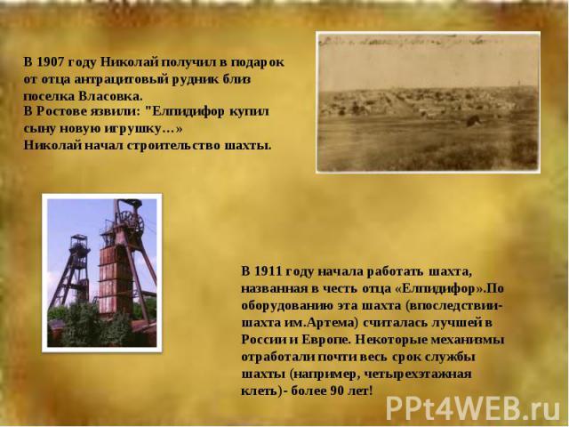 В 1907 году Николай получил в подарок от отца антрацитовый рудник близ поселка Власовка.В Ростове язвили: