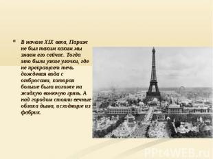 В начале XIX века, Париж не был таким каким мы знаем его сейчас. Тогда это были