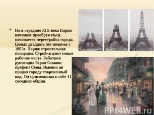 Но в середине XIX века Париж начинает преображаться, начинается перестройка горо