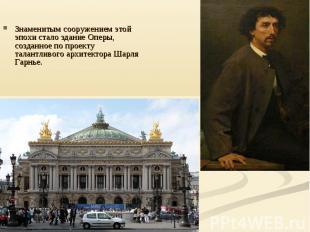 Знаменитым сооружением этой эпохи стало здание Оперы, созданное по проекту талан