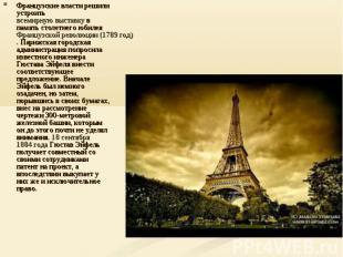 Французские власти решили устроитьвсемирную выставкув память столетнего юбилея