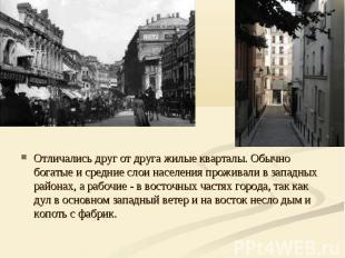 Отличались друг от друга жилые кварталы. Обычно богатые и средние слои населения