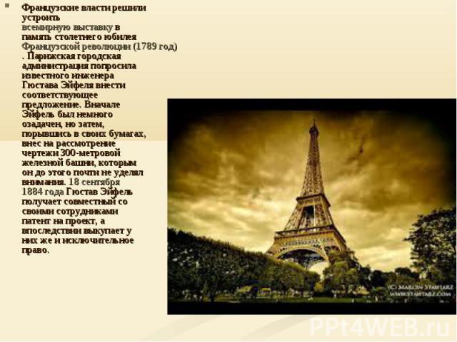 Французские власти решили устроитьвсемирную выставкув память столетнего юбилеяФранцузской революции (1789 год). Парижская городская администрация попросила известного инженера Гюстава Эйфеля внести соответствующее предложение. Вначале Эйфель был …