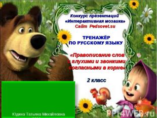 Конкурс презентаций «Интерактивная мозаика» Сайт Pedsovet.su Тренажёр по русском