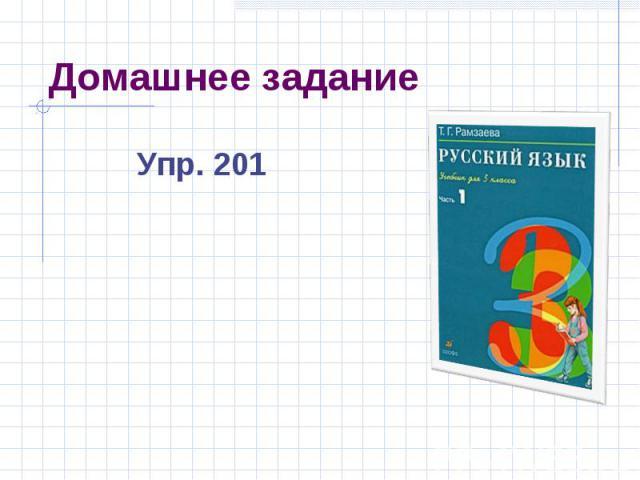 Домашнее задание Упр. 201