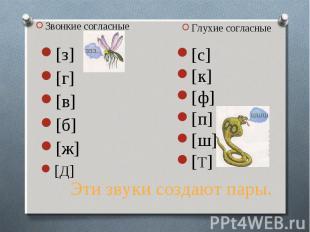 [з][г][в][б][ж][Д][c][к][ф][п][ш][Т]Эти звуки создают пары.