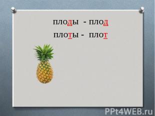 плоды - плодплоты - плот