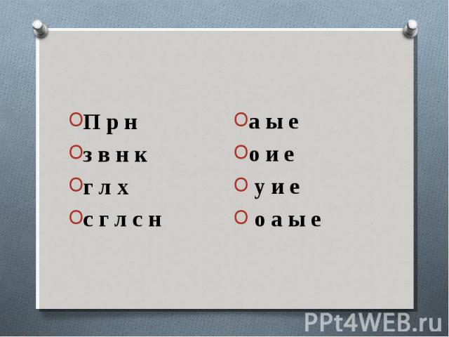 П р н з в н к г л хс г л с н а ы е о и е у и е о а ы е