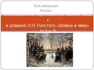 Урок литературы 10 класс Изображение партизанской войны 1812 г.в романе Л.Н.Толс