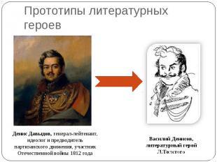 Прототипы литературных героевДенис Давыдов, генерал-лейтенант, идеолог и предвод
