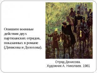 Опишите военные действия двух партизанских отрядов, показанных в романе (Денисов