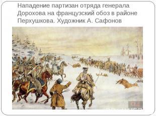 Нападение партизан отряда генерала Дорохова на французский обоз в районе Перхушк