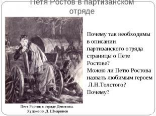 Петя Ростов в партизанском отрядеПочему так необходимы в описании партизанского