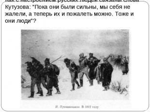 """Как с настроением русских людей связаны слова Кутузова: """"Пока они были сильны, м"""