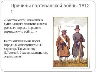 Причины партизанской войны 1812 г.«Чувство мести, лежавшее в душе каждого челове