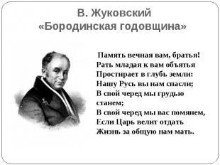 В. Жуковский «Бородинская годовщина» Память вечная вам, братья!Рать младая к вам