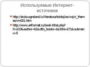 Используемые Интернет-источникиhttp://skola.ogreland.lv/literatura/tolstojlev/vo