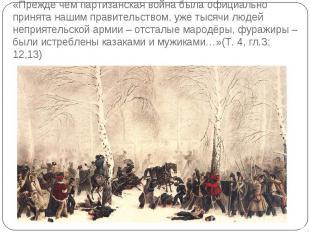 «Прежде чем партизанская война была официально принята нашим правительством, уже