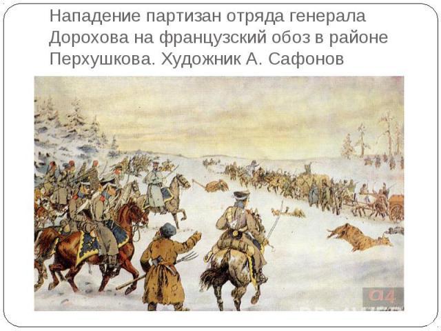 Нападение партизан отряда генерала Дорохова на французский обоз в районе Перхушкова. Художник А. Сафонов