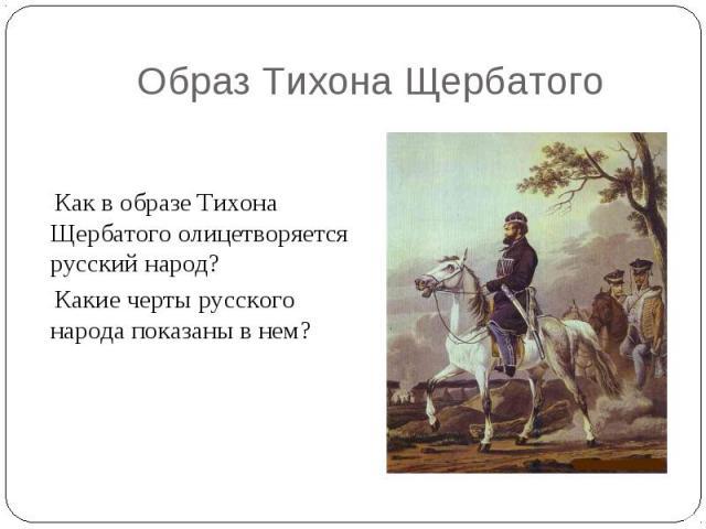 Образ Тихона Щербатого Как в образе Тихона Щербатого олицетворяется русский народ? Какие черты русского народа показаны в нем?