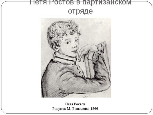 Петя Ростов в партизанском отрядеПетя РостовРисунок М. Башилова. 1866