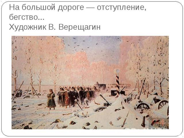 На большой дороге — отступление, бегство... Художник В. Верещагин