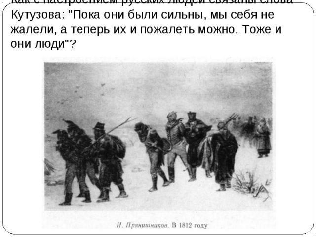 Как с настроением русских людей связаны слова Кутузова: